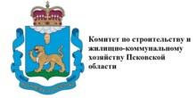 Комитет по строительству и жилищно-коммунальному хозяйству Псковской области