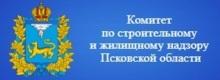 Комитет по строительному и жилищному надзору Псковской области