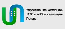 Управляющие компании, ТСЖ и ЖКХ организации Пскова